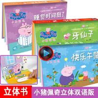 小猪佩奇绘本立体书3-6岁故事书 3册全套 儿童3-6岁立体剧场英文3D双语好习惯养成系列快乐午餐睡觉的时间到了整理房