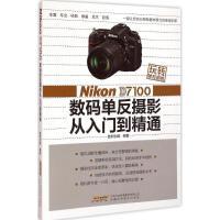 Nikon D7100 数码单反摄影从入门到精通 安徽科学技术出版社