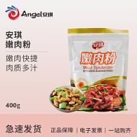 安琪嫩肉粉 食用腌制嫩牛肉鸡肉厨师烧烤专用 木瓜蛋白酶调料400g