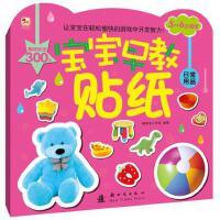 正版促销中tg~宝宝早教贴纸:日常用品 9787504223463 猪宝宝工作室著 新时代出版社