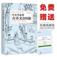 中小学必背古诗文208篇 陈引驰,果麦文化 出品 上海文艺出版社 9787532167791