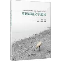 英语环境文学选读 上海教育出版社