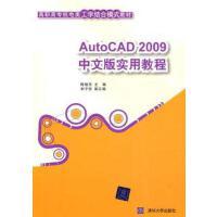 【二手9成新】高职高专机电类工学结合模式教材:AutoCAD 2009中文版实用教程