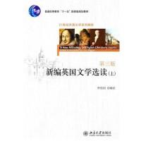 【旧书二手书8成新】新编英国文学选读上第三版第3版 罗经国 北京大学出版社 97873011874