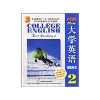 【旧书二手书8成新】大学英语全新版快速阅读.第2册 郭杰克 上海外语教育出版社 978781095 旧书,6-9成新,无光盘,笔记或多或少,不影响使用。辉煌正版二手书。