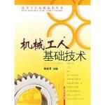 机械工人基础技术――技术工人基础技术丛书 陈家芳 上海科学技术出版社