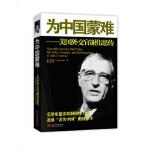 为中国蒙难:美国外交官谢伟思传 [美] 琳・乔伊纳,张大川 当代中国出版社