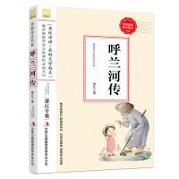 呼兰河传--小学语文教材入选书目必读