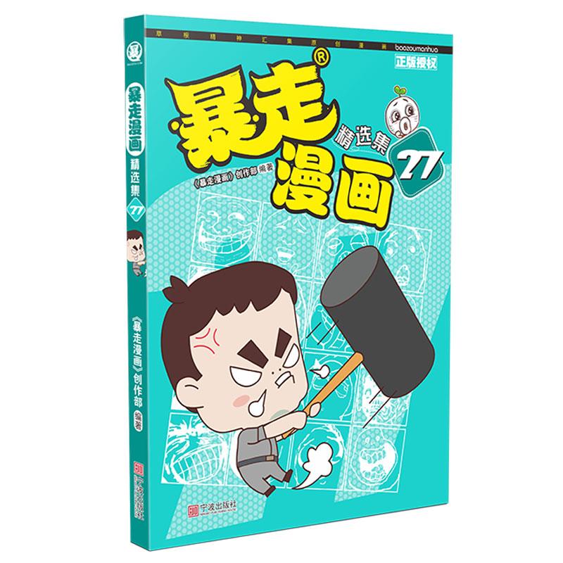 暴走漫画精选集27 一分钟一个笑容,一本书一段人生!