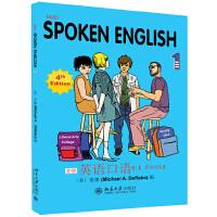 麦德英语口语(第四版)(1)