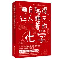 有趣得让人睡不着的化学(原版引进日本中小学生经典科普课外读物 系列累计畅销70万册)