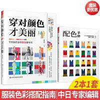 穿对颜色才美丽+配色手册 服装色彩搭配指导手册 日本色彩设计研究所 色彩专家陈牧霖编著 书籍