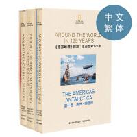 现货包邮 TASCHEN港台原版 Around the world in 125 years 美国国家地理杂志:环游世
