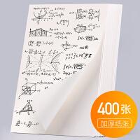 草稿纸70g加厚大文稿纸办公学生用品18K开验算纸演稿纸考试研打草稿本绘画涂鸦空白纸400张