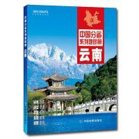 中国分省系列地图册-云南(2019版)