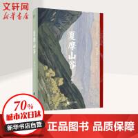 夏摩山谷 江苏凤凰文艺出版暌违七年,重磅长篇,庆山2019全新小说。
