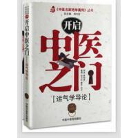 开启中医之门 中国中医药出版社