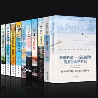 10册将来的你一定会感谢现在拼命的自己你不努力谁也给不了你想要的生活 别在吃苦的年纪选择安逸青春文学小说励志书籍 畅销