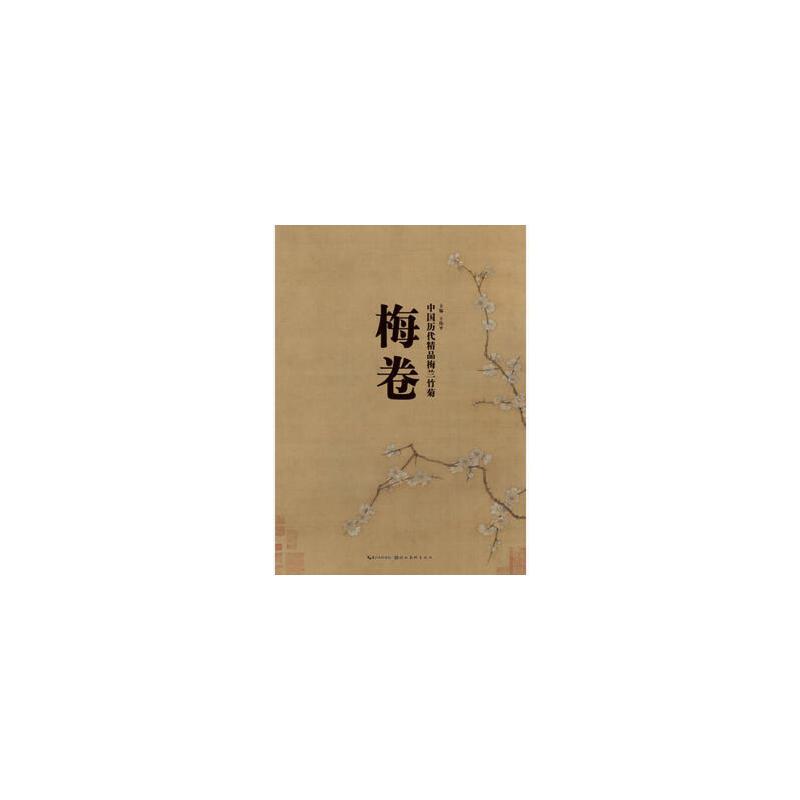 中国历代精品梅兰竹菊.(卷一)梅 正版书籍 限时抢购 当当低价