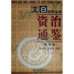 【二手旧书9成新】文白对照全译《资治通鉴》精华本 张宏儒 金城出版社 9787800843105