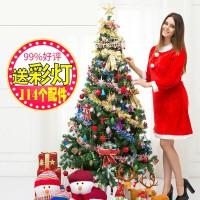 圣诞节装饰品礼物家用圣诞树套餐装摆件松针 2.1 1.8米1.5米圣诞树