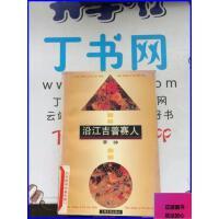【二手8新正版】正版!沿江吉普赛人9787532114641 /季仲著 上海