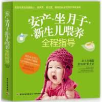 安产、坐月子、新生儿喂养全程指导 9787501995226 中国轻工业出版社 赵天卫