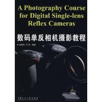 数码单反相机摄影教程【正版书籍,达额立减】
