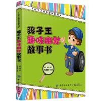 孩子王趣味幽默故事书
