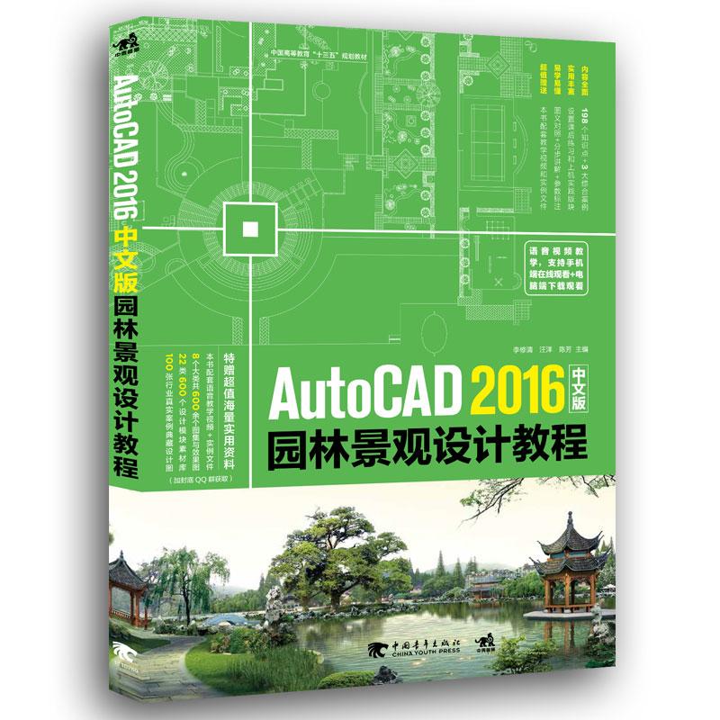 AutoCAD 2016中文版园林景观设计教程 全新推出AutoCAD园林景观宝典,理论知识详解+丰富实用案例,新手入门的良师益友!