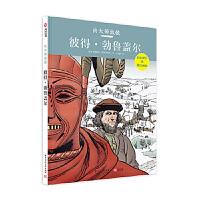 向大师致敬系列 彼得勃鲁盖尔 科尔泰图解西方欧洲艺术史世界名画漫画复古艺术图像小说油画艺术史极简艺术家传记书籍 有书至美