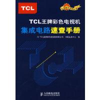 【旧书二手书8成新】TCL王牌彩色电视机集成电路速查手册 TCL多媒体科技控股有限【正版】