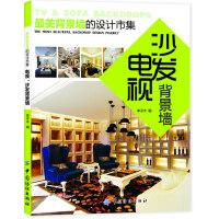 二手旧书8成新 美背景墙的设计市集 电视、沙发背景墙 9787506485180