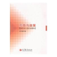 【旧书二手书8成新】形势与政策2013-2014学年 形势与政策写组 高等教育出版社 978704