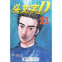 头文字D23 (日)重野秀一 ,简洁 接力出版社