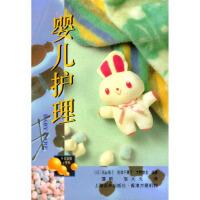 【新书店正版】婴儿护理,(日)光山恭子 潘昕,上海远东出版社9787806136072