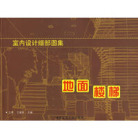 【正版全新直发】室内设计细部图集:地面楼梯 王萧 等 中国建筑工业出版社9787112096206
