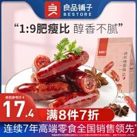 满减【良品铺子-迷你小香肠145g】脆骨肉小吃零食休闲食品熟食满减