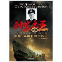 刺客之王-二�鸬��海��^�U艇�W托克雷�R默���饔��W托克雷�R默��北京��g�c科技�子出版社