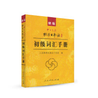 新版中日交流标准日本语 初级 标日日语词汇手册