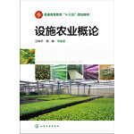 设施农业概论(汪李平)