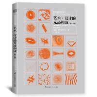 基础造型系列教材 艺术・设计的光迹构成(修订版)