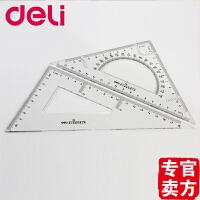 得力文具 deli 6420三角尺 两把装套尺 刻度尺/20厘米尺子 套装