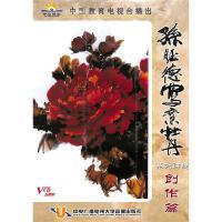 孙钰德-写意牡丹(创作篇五碟装)VCD( 货号:2000014569782)