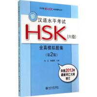新汉语水平考试HSK全真模拟题集(第2版)六级 北京大学出版社