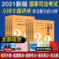 现货2020年国家法律职业资格考试 万国专题讲座 讲义版 全8册司考法考教材 万国讲座