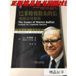 【二手旧书9成新】巴菲特致股东的信:股份公司教程