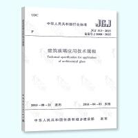 正版现货 JGJ 113-2015 建筑玻璃应用技术规程 实施日期 2016年4月1日 中国建筑工业出版社 现行规范 提