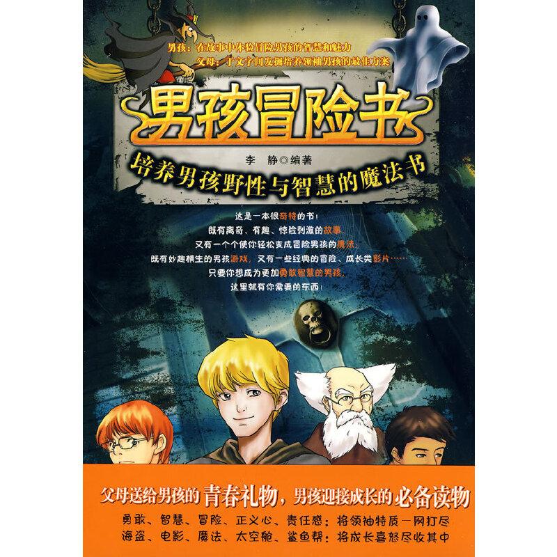 男孩冒险书:培养男孩野性与智慧的魔法书