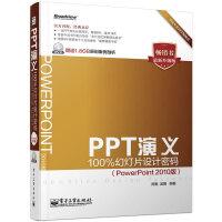 PPT演义--100%幻灯片设计密码(PowerPoint 2010版)(含DVD光盘1张)(全彩)